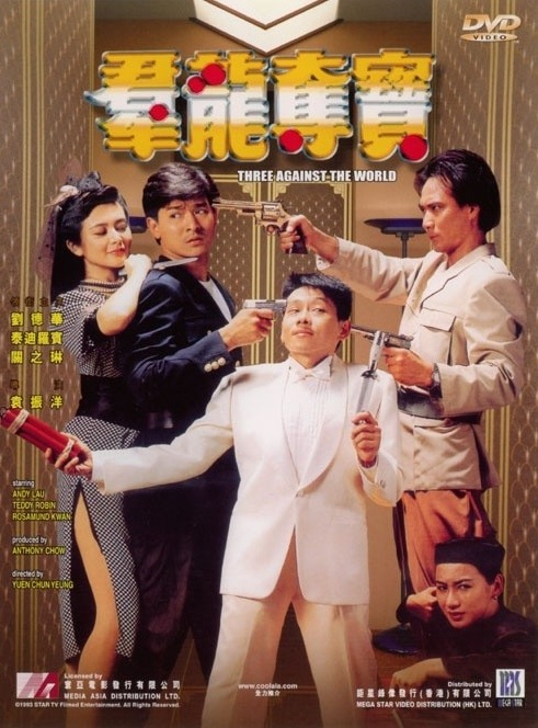 Three Against the World movie poster, 1988, Hong Kong Film