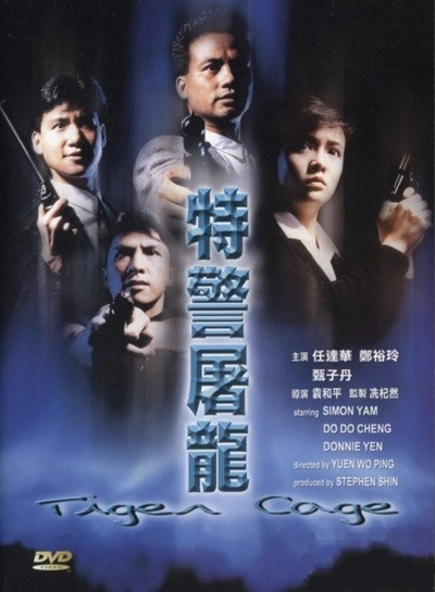 Tiger Cage Movie Poster, 1988, Actor: Donnie Yen Chi-Tan, Hong Kong Film