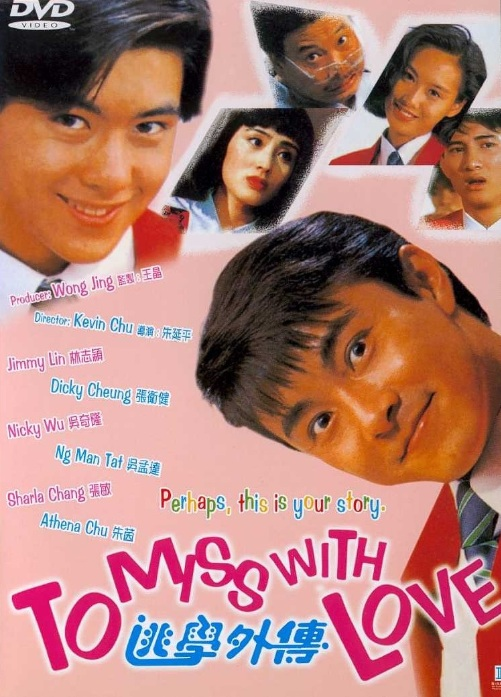 To Miss with Love Movie Poster, 1988