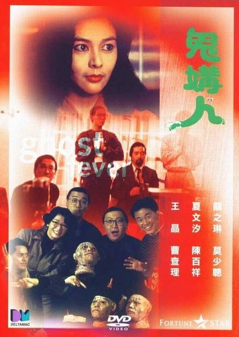 Ghost Fever movie poster, 1989, Hong Kong Film