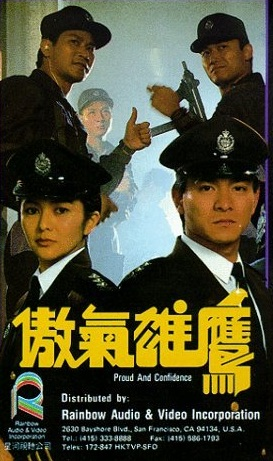 Proud and Confidence movie poster, 1989, Hong Kong Film