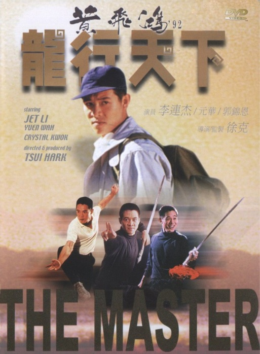The Master Movie Poster, Jet Li.