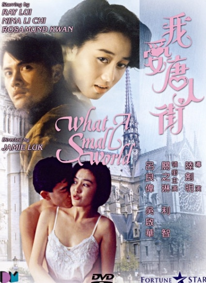 What a Small World movie poster, 1989, Rosamund Kwan, Hong Kong Film