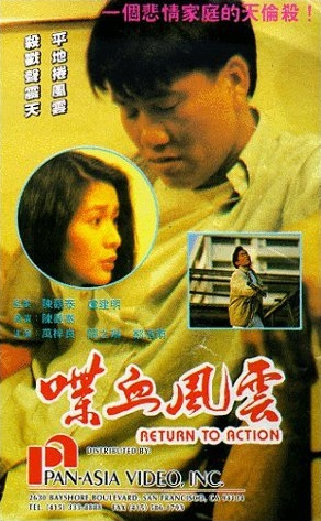 Return to Action movie poster, 1990, Hong Kong Film
