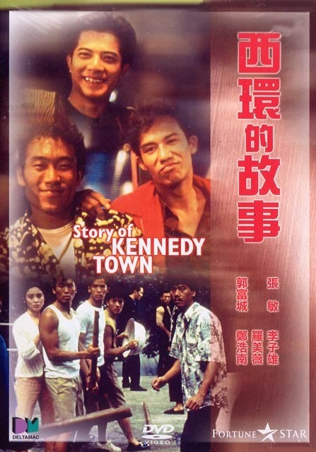 Story of Kennedy Town Movie Poster, 1990, Aaron Kwok