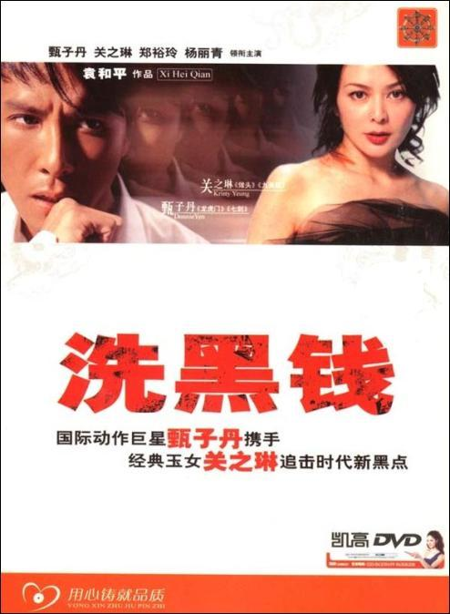 Tiger Cage 2 movie poster, 1990, Actor: Donnie Yen Chi-Tan, Hong Kong Film