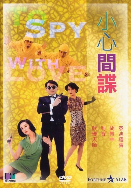 To Spy with Love movie poster, 1990