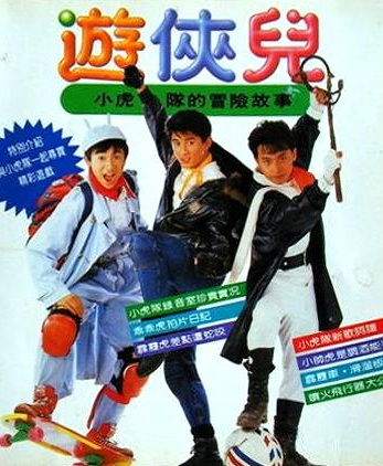 Wandering Heroes Movie Poster, 1990