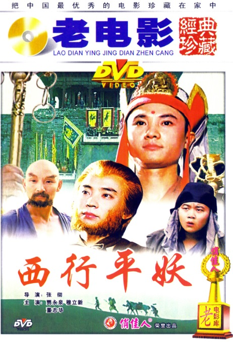 Go West to Subdue Demons movie poster 1991 Chinese film