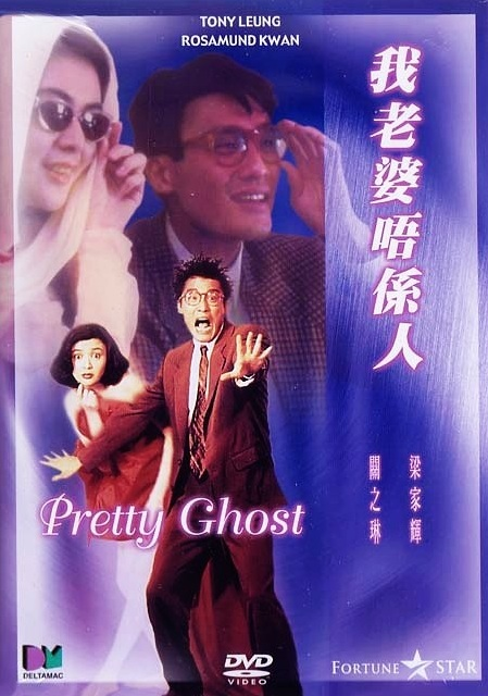 Pretty Ghost Movie Poster, 1991