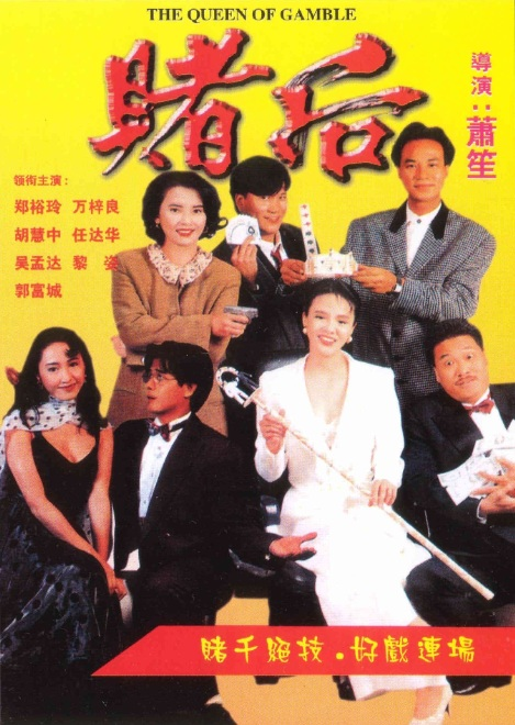 Queen of Gamble Movie Poster, 1991, Aaron Kwok