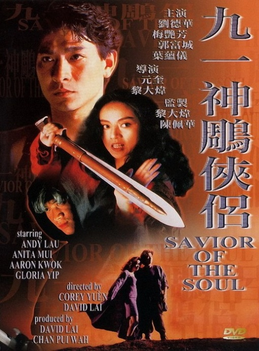 Saviour of the Soul Movie Poster, 1991, Aaron Kwok