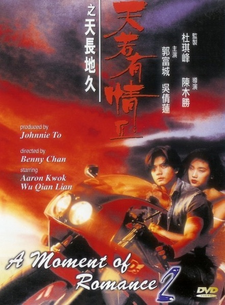 A Moment of Romance II Movie Poster, 1992, Aaron Kwok