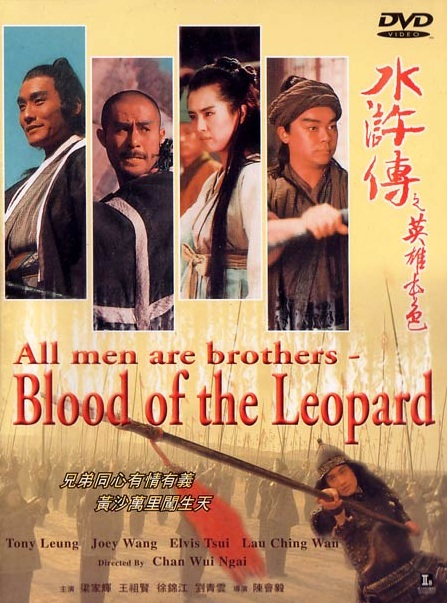 All Men Are Brothers: Blood of the Leopard movie poster, 1992