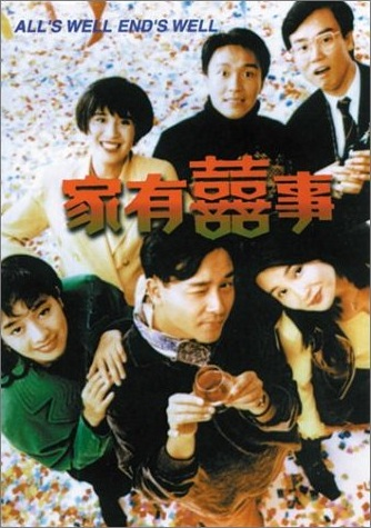 All's Well, Ends Well Movie Poster, 1992, Actor: Stephen Chow Sing-Chi, Hong Kong Film