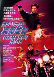 Game Boy Kids Movie Poster, 1992, Aaron Kwok