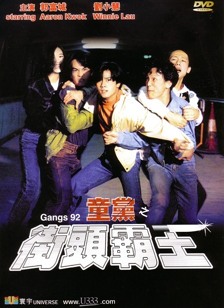Gangs '92 Movie Poster, 1992, Aaron Kwok