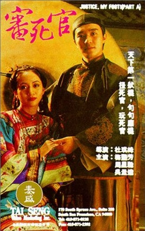 Justice, My Foot! Movie Poster, 1992, Actor: Stephen Chow Sing-Chi, Hong Kong Film