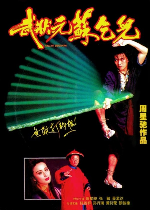 King of Beggars Movie Poster, 1992, Actor: Stephen Chow Sing-Chi, Hong Kong Film