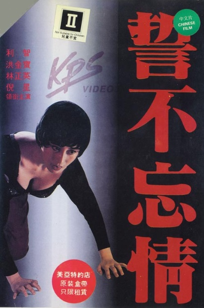 Lover's Tear Movie Poster, 誓不忘情 1992 Chinese film