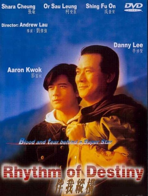 Rhythm of Destiny Movie Poster, 1992, Aaron Kwok