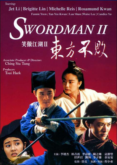 Swordsman II Movie Poster, 1992, Actor: Jet Li Lian-Jie, Hong Kong Film
