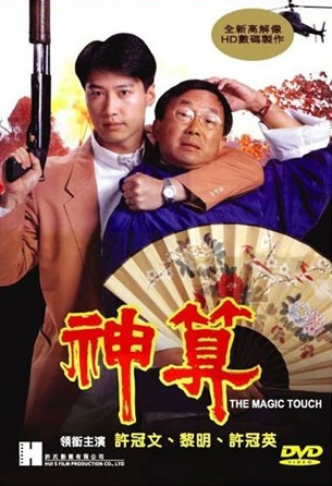 The Magic Touch Movie Poster, 1992, Hong Kong Film