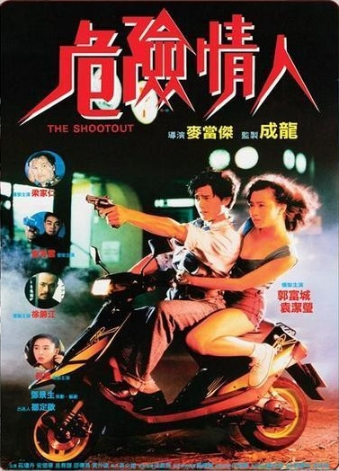 The Shootout Movie Poster, 1992, Aaron Kwok