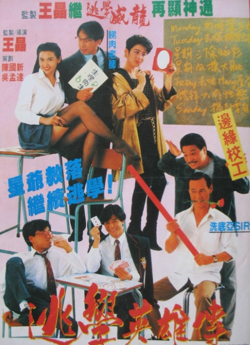 Truant Heroes Movie Poster, 1992, Aaron Kwok