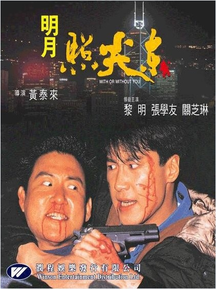 With or Without You Movie Poster, 1992, Hong Kong Film