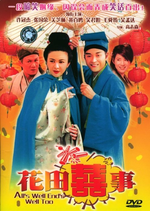 All's Well, Ends Well Too Movie Poster, 1993, Hong Kong Film