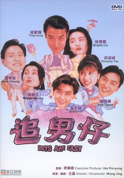Boys Are Easy Movie Poster, 1993, Actress: Maggie Cheung Man-Yuk, Hong Kong Film