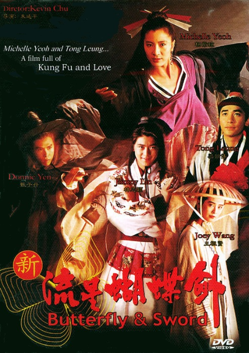 Butterfly & Sword movie poster, 1993, Actor: Donnie Yen Chi-Tan, Hong Kong Film