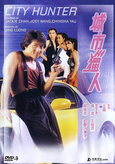 Photos from City Hunter (1993) - 2 - Chinese Movie