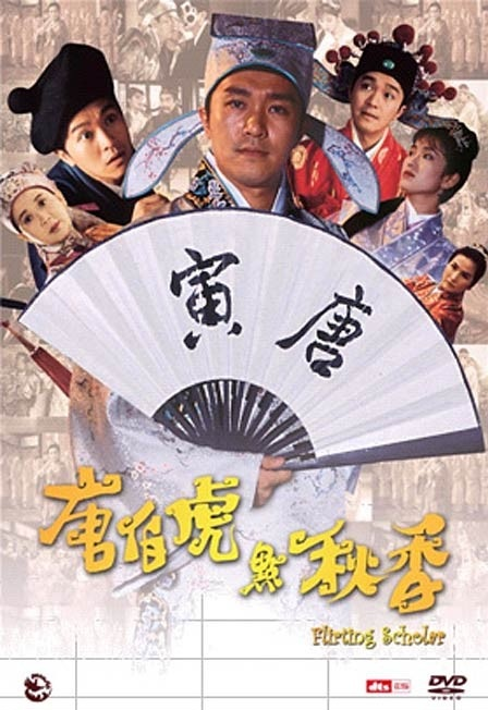Flirting Scholar Movie Poster, 1993, Actor: Stephen Chow Sing-Chi, Hong Kong Film