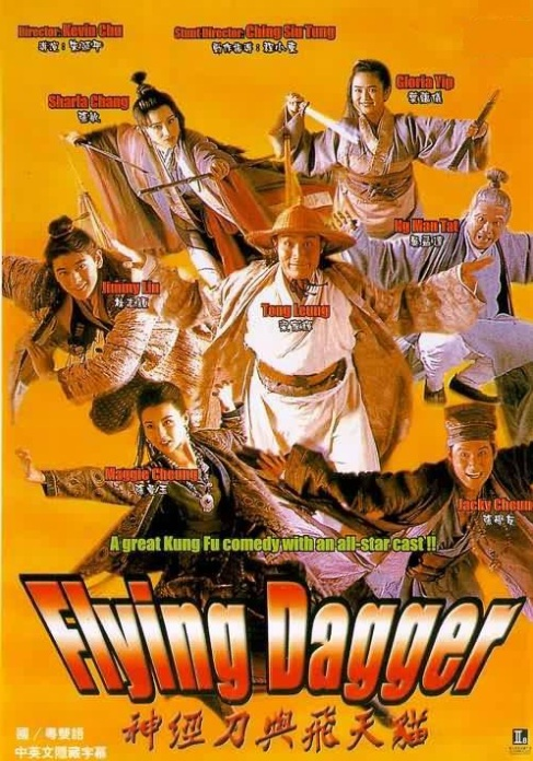Flying Dagger  Movie Poster, 1993, Actor: Jacky Cheung Hok-Yau, Hong Kong Film