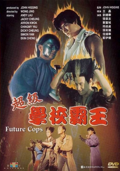 Future Cops Movie Poster, 1993, Actor: Andy Lau Tak-Wah, Hong Kong Film