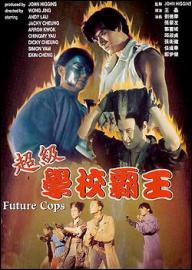 Future Cops Movie Poster, 1993, Jacky Cheung, Aaron Kwok