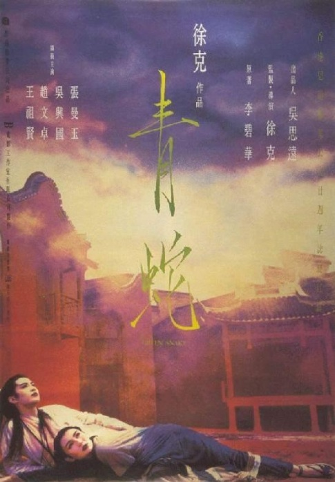 Green Snake Movie Poster, 1993