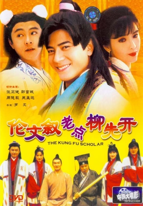 Kung Fu Scholar Movie Poster, 1993, Aaron Kwok