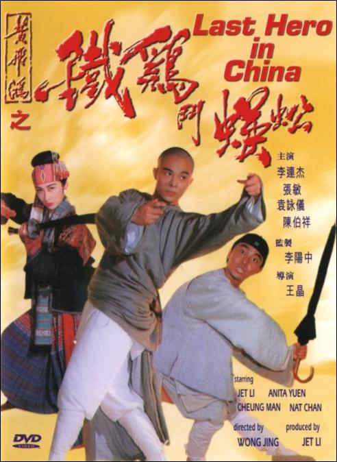 Last Hero in China Movie Poster, 1993, Actor: Jet Li Lian-Jie, Hong Kong Film