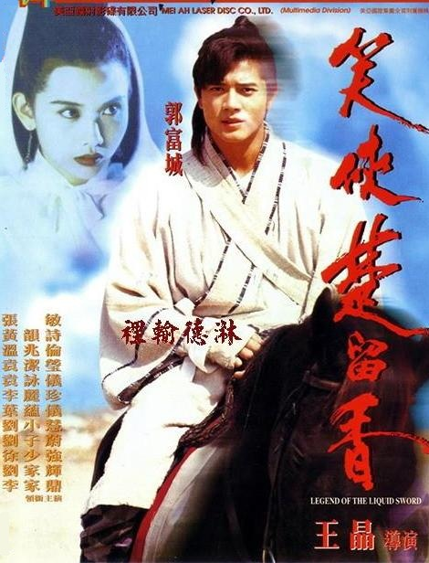 Legend of the Liquid Sword Movie Poster, 1993, Aaron Kwok