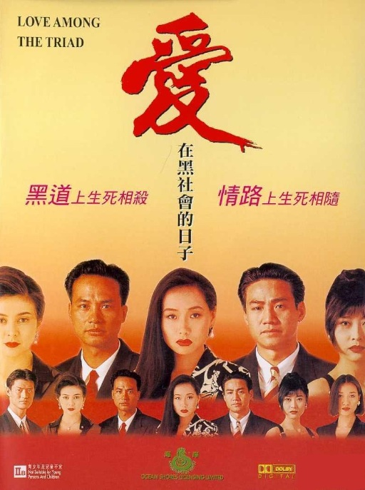Love Among the Triad Movie Poster, 1993, Hong Kong Film