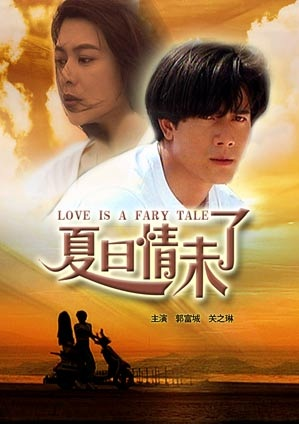 Love Is Like a Fairy Tale Movie Poster, 1993, Hong Kong Film