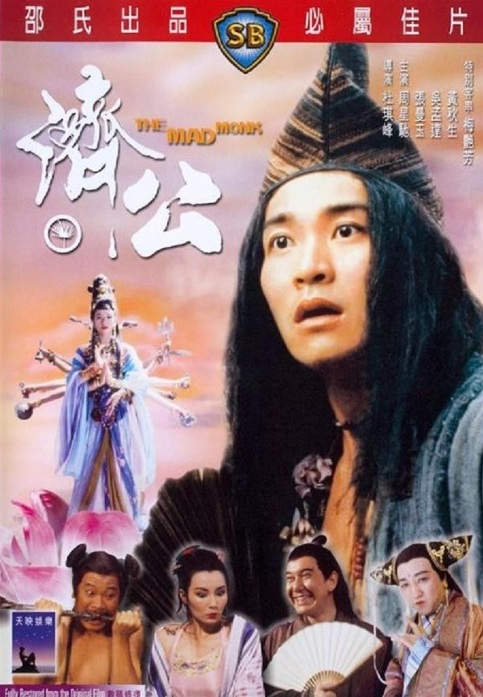 Mad Monk Movie Poster, 1993, Actor: Stephen Chow Sing-Chi, Hong Kong Film