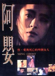 Ming Ghost