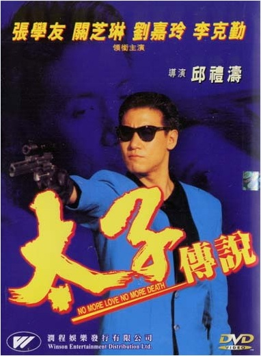 No More Love, No More Death Movie Poster, 1993, Actor: Jacky Cheung Hok-Yau, Hong Kong Film