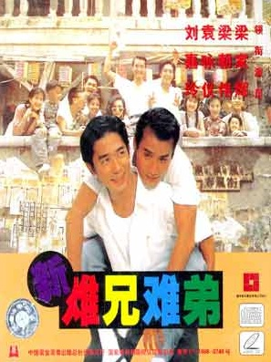 Once Upon a Mid-Autumn Festival Movie Poster, 1993