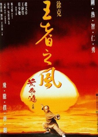 Once Upon a Time in China IV Movie Poster, 1993