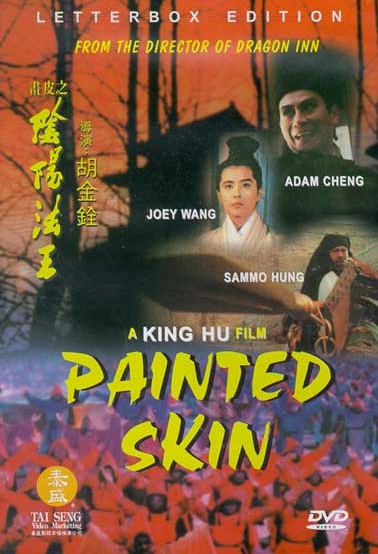 Painted Skin Movie Poster, 1993